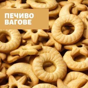 Печиво вагове