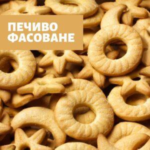 Печиво фасоване